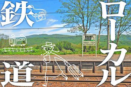 F_railway.jpg