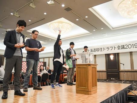 「北海道移住ドラフト会議」を手がける仕掛け人の頭の中
