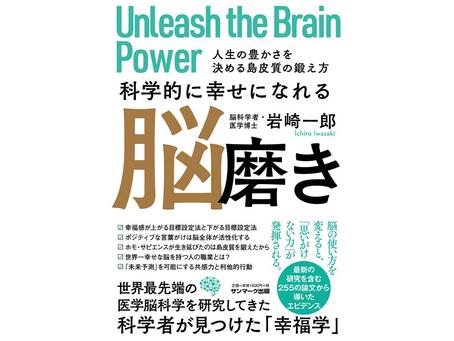 【書評】科学的に幸せになれる脳磨き