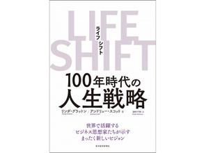 【書評】LIFE SHIFT(ライフ・シフト)