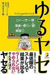 yuruyase.jpg