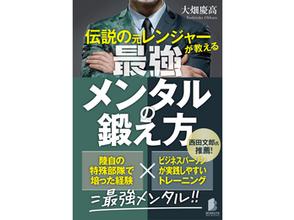 11月19日発売! 『伝説の元レンジャーが教える 最強メンタルの鍛え方』