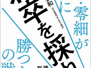 中小企業こそ、新卒採用! 新刊『新卒を採れ!――中小・零細が大手に勝つための戦術』が9月15日に発売