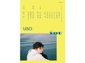 【書評】USO 2