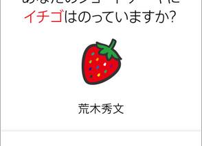 〈試し読み〉仕事の取り扱い説明書――あなたのショートケーキにイチゴはのっていますか?