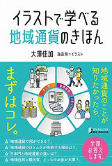 イラストで学べる 地域通貨のきほん_H1.jpg