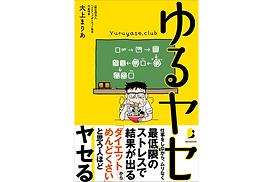 yuruyase1124.png