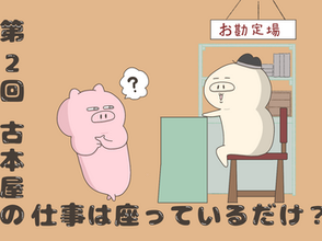 【古本屋のリアル②】古本屋の仕事は座っているだけ?