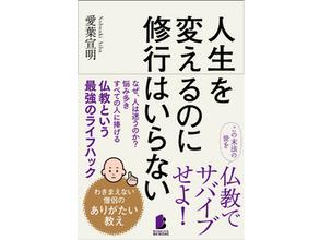 新刊『人生を変えるのに修行はいらない――わきまえない僧侶のありがたい教え』5月7日に発売!