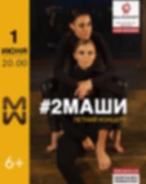2M_instafisha_new.png