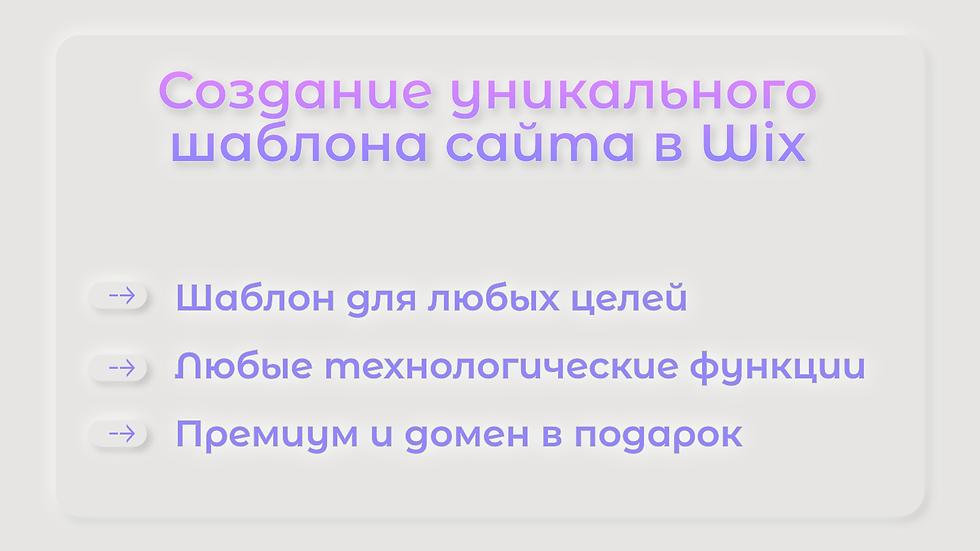 Создание уникального шаблона сайта в Wix