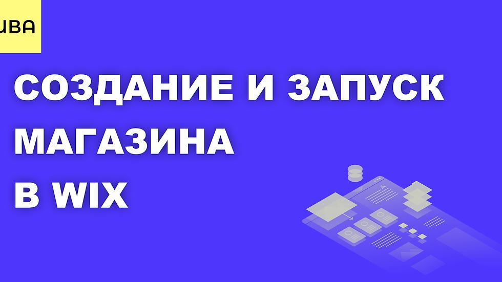 """Курс """"Создание и запуск магазина в Wix"""" - Полный доступ"""