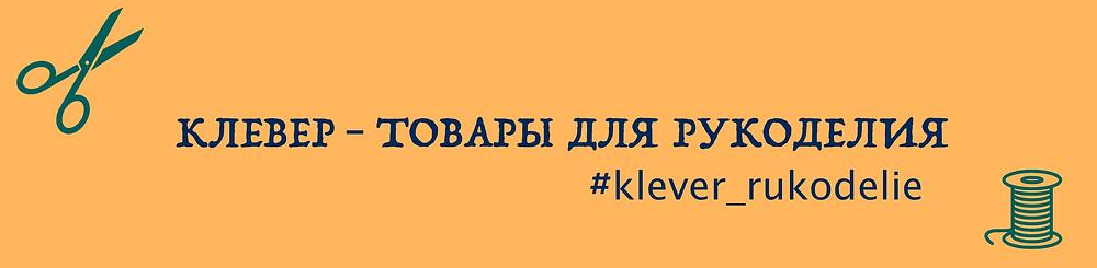 Обложка группы Клевер
