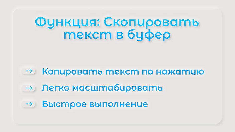 Функция: Скопировать текст в буфер
