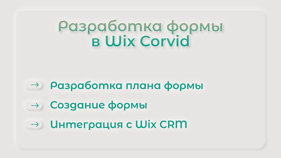 Разработка формы в Wix Corvid