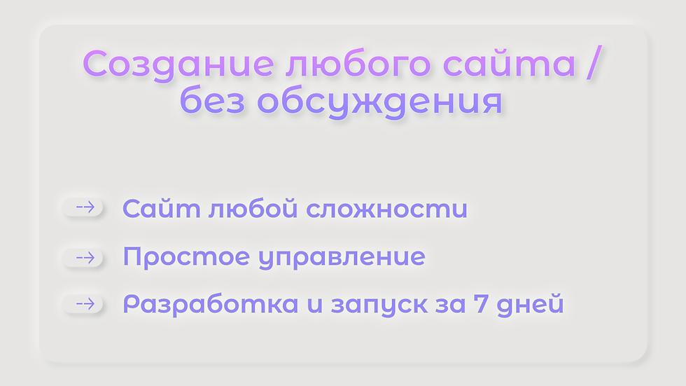 Создание любого сайта / без обсуждения