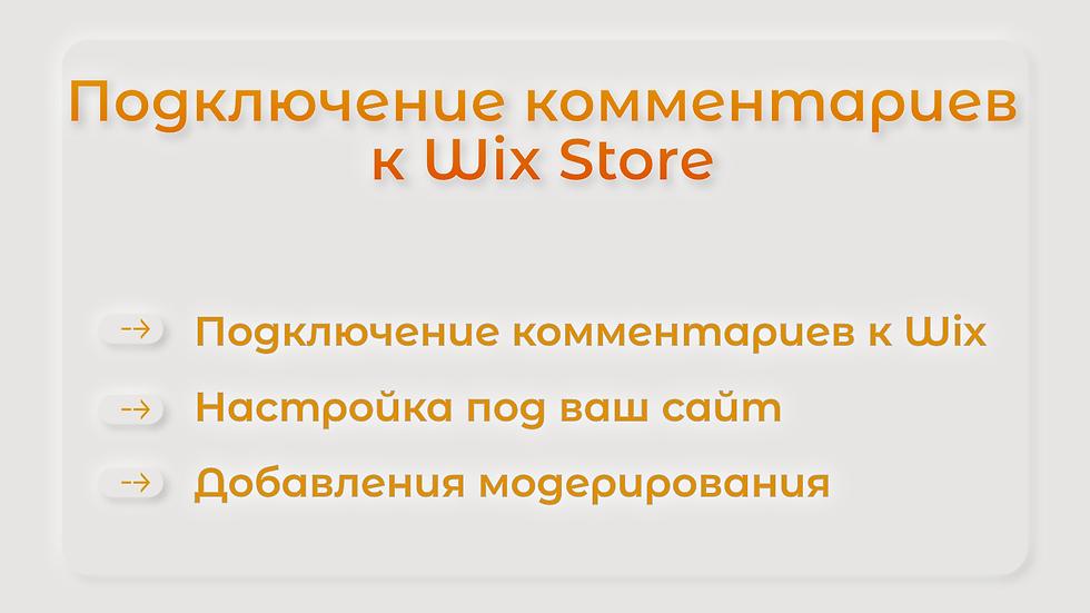 Подключение комментариев к Wix Store