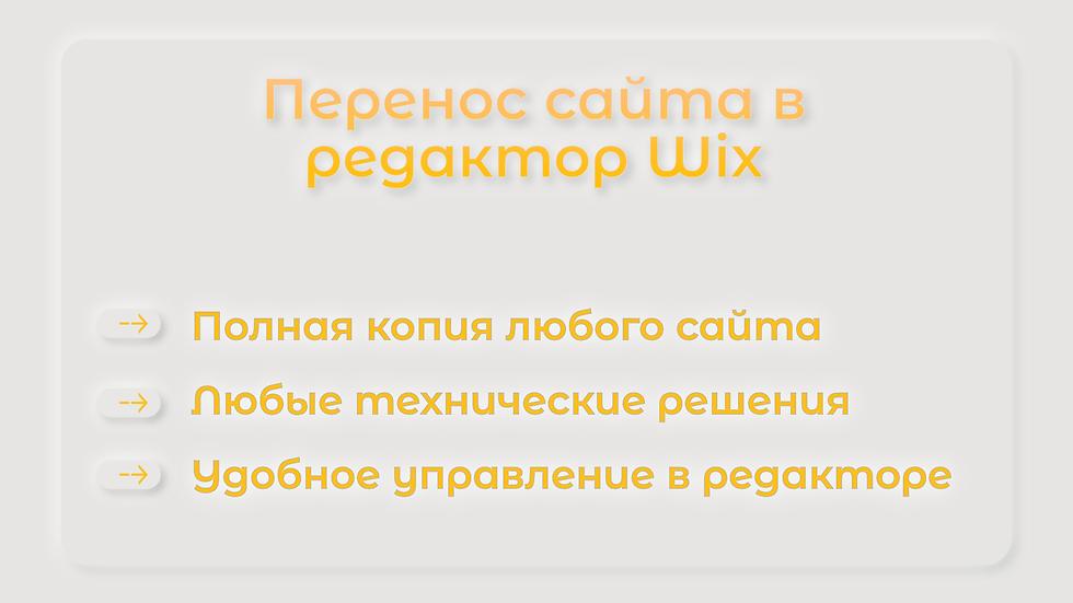 Перенос сайта в редактор Wix