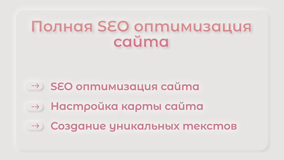 Полная SEO оптимизация сайта
