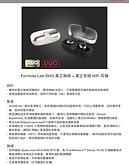 Duo Prod Sheet Image ZH.png