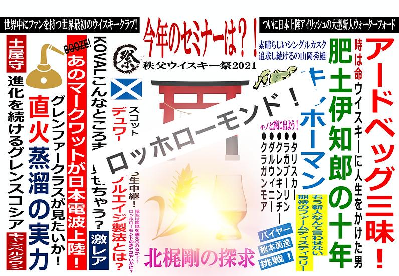 ロッホローモンド オンライン蒸溜所ツアー!! ~スコットランドから生中継~<2/20(土)19:00~20:00>