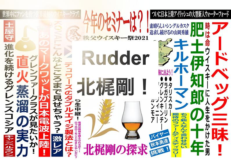Seek The Ultimate Speyside ~究極のスペイサイドモルトの探求~by(株)RUDDER<2/21(日)12:30~13:30>