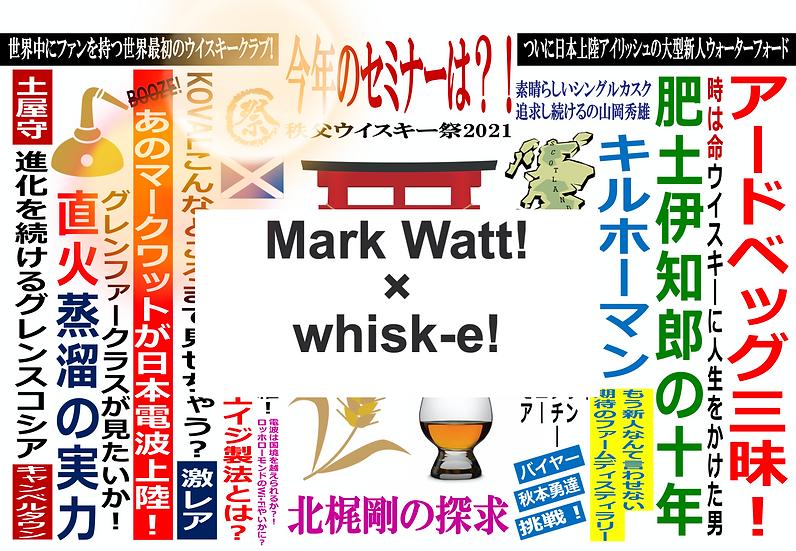 Sip with Mark Watt! ~世界で注目を集めるWatt Whiskyファーストリリースのご紹介~<2/20(土)20:00~21:00
