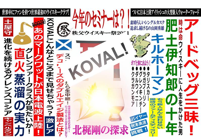 超レア!KOVAL蒸溜所内を見れるセミナーです!<2/21(日)15:00~16:00>