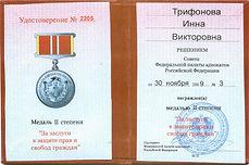 Медаль 2 степени