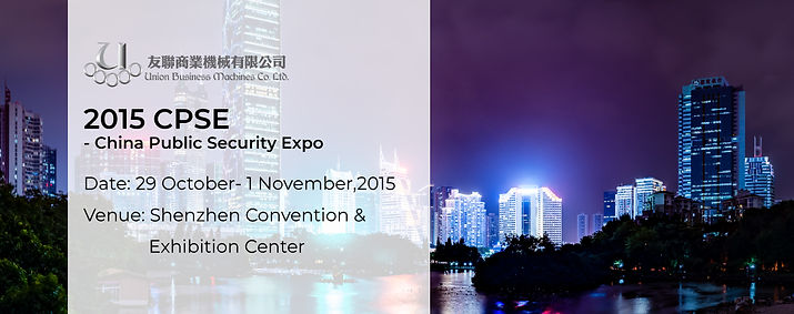 2015 China Public Security Expo (CPSE)