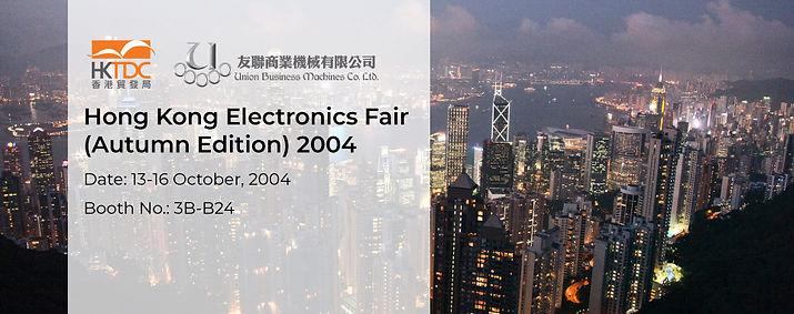 Hong Kong Electronics Fair 2004 (Autumn Edition)
