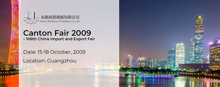 Canton Fair 2009 – 106th China Import and Export Fair