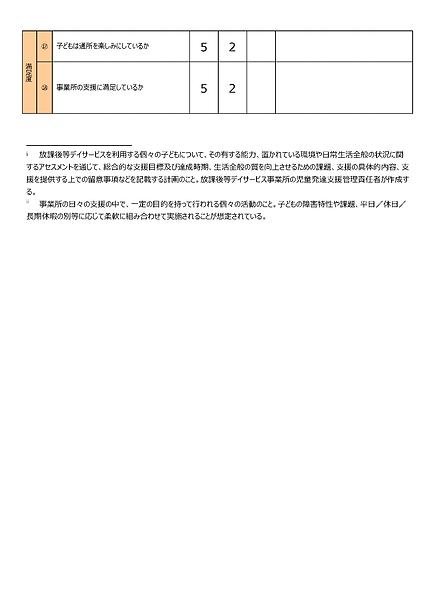 バインダー2_ページ_5.png