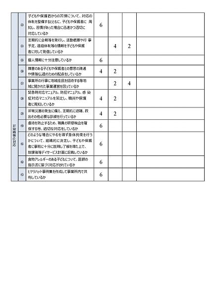 バインダー2_ページ_3.png
