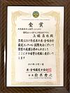 食味分析鑑定コンクール金賞賞状画像