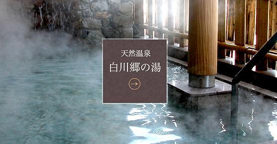 天然温泉白川郷の湯へ
