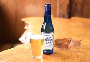 白川郷ビール