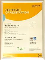 jgap認定農場証明書