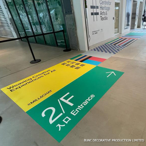 南豐紗廠地板貼