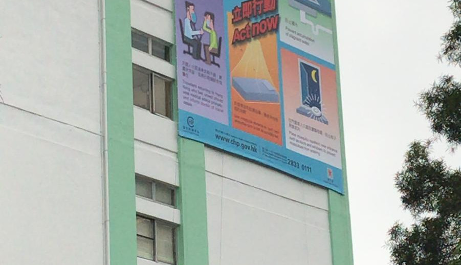 Banner at Yuen Long