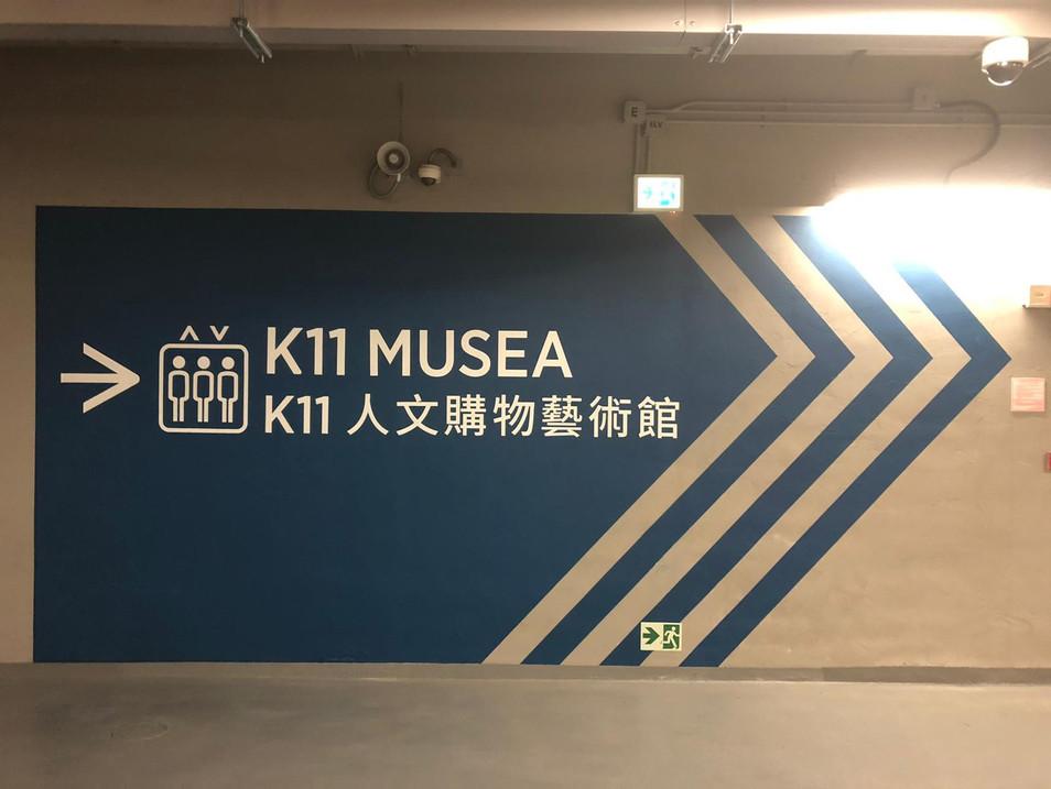 K11 Musea car park sticker
