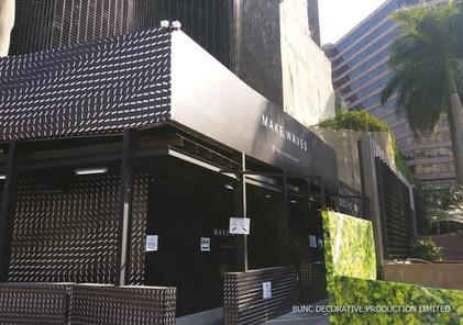 圍街板 | BUNC Production