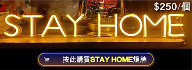Stay home button_final_工作區域 1.jpg