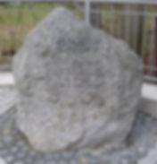 GedenksteinVV_Reisen1848.JPG
