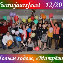 12/2014 Nieuwjaarsfeest