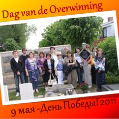 9/05/2011 Dag van de Overwinning