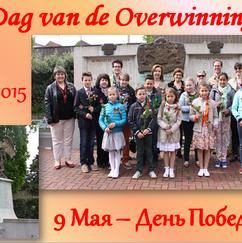 05/2015 Dag van de Overwinning