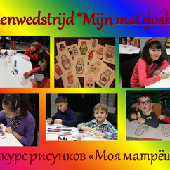 "12/2011 Tekenwedstrijd ""Mijn matrjoshka"""