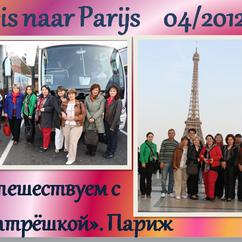 04/2012 Reis naar Parijs