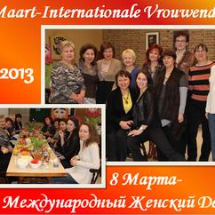 03/2013 8 Maart - Internationale Vrouwendag!